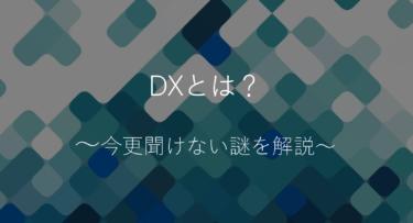 いまさら聞けない「DX/デジタルトランスフォーメーション」について基本的なことを徹底解説!