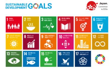 SDGsとは?実際の意味と国内での取り組みについてご紹介します!