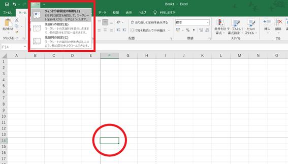 Excelのショートカットキー7