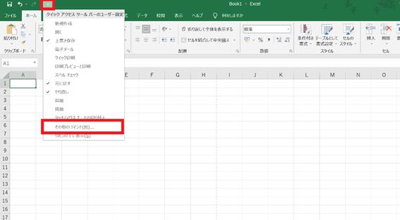Excelのショートカットキー
